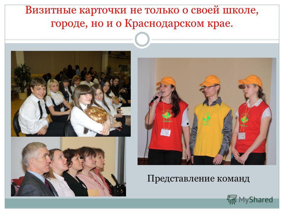 Визитные карточки не только о своей школе, городе, но и о Краснодарском крае. Представление команд