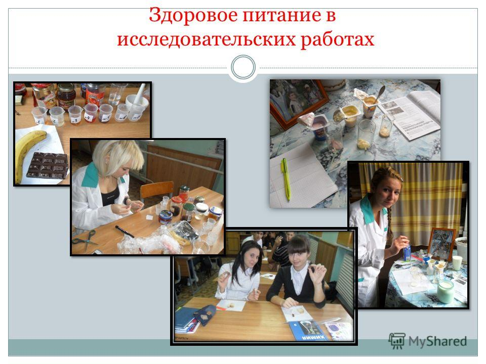 Здоровое питание в исследовательских работах