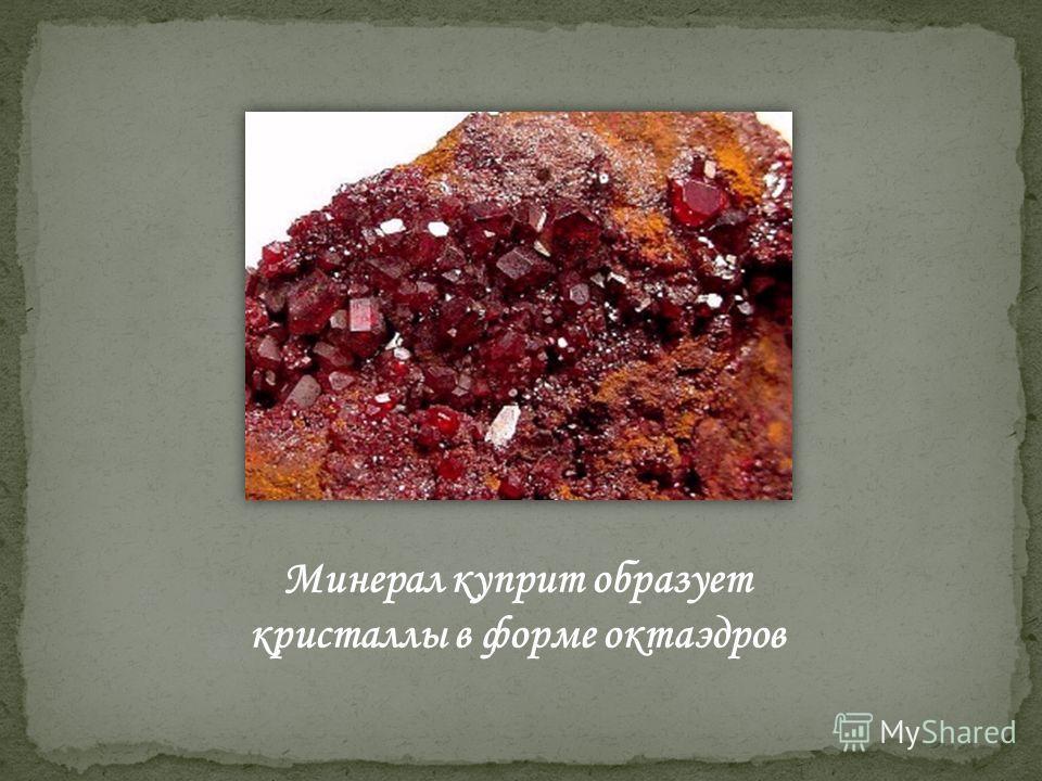 Минерал куприт образует кристаллы в форме октаэдров