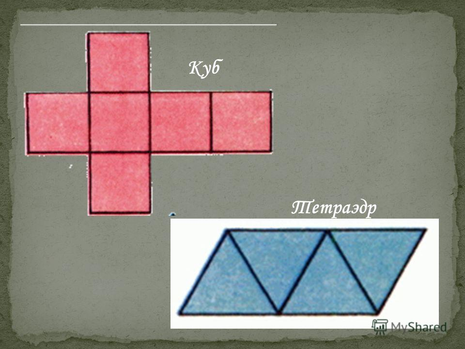 Куб Тетраэдр