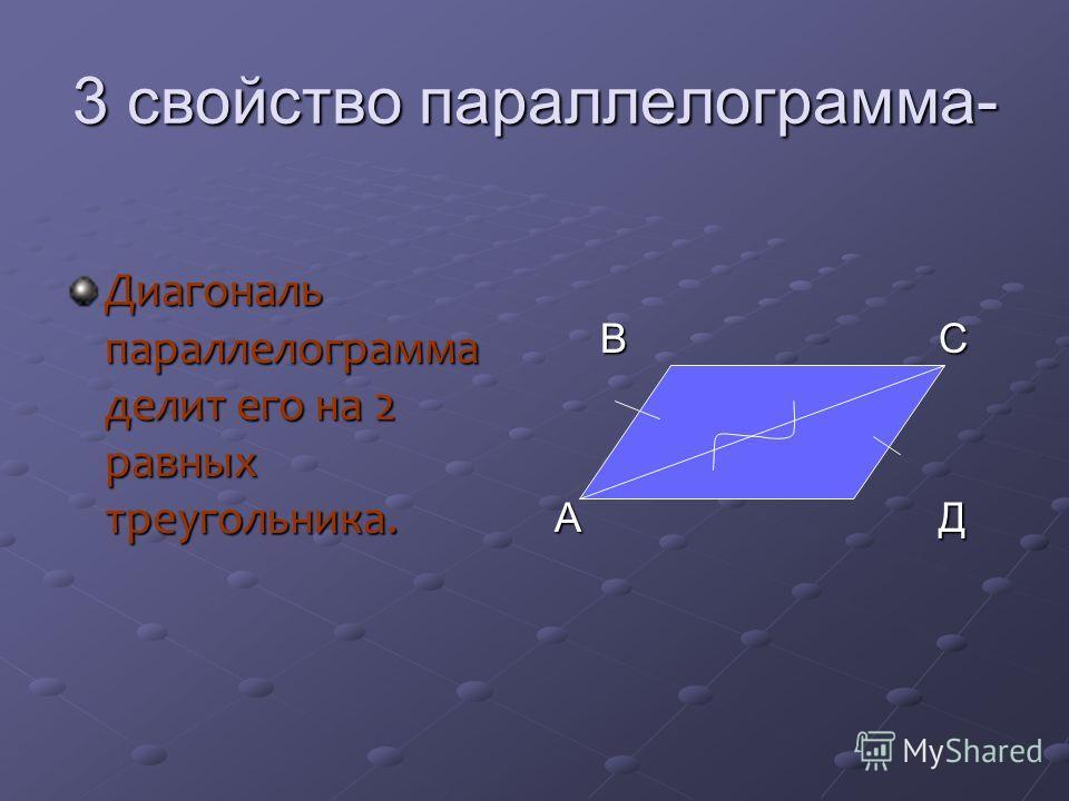 3 свойство параллелограмма- Диагональ параллелограмма делит его на 2 равных треугольника. В С В С А Д