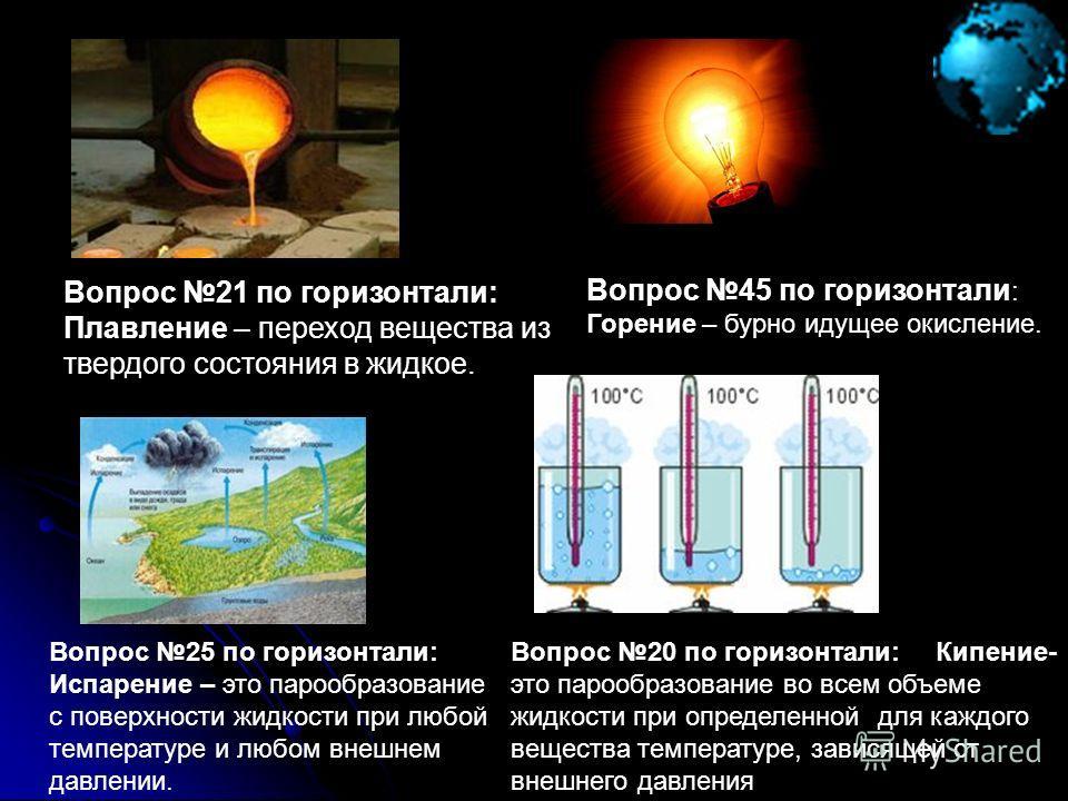 Вопрос 11 по горизонтали: Температура – величина, характеризующая тепловое состояние человека. Вопрос 40 по горизонтали: Цельсий – шведский ученый, автор температурной шкалы. Вопрос 9 по горизонтали: Парник – род теплицы в виде гряд, покрытых застекл