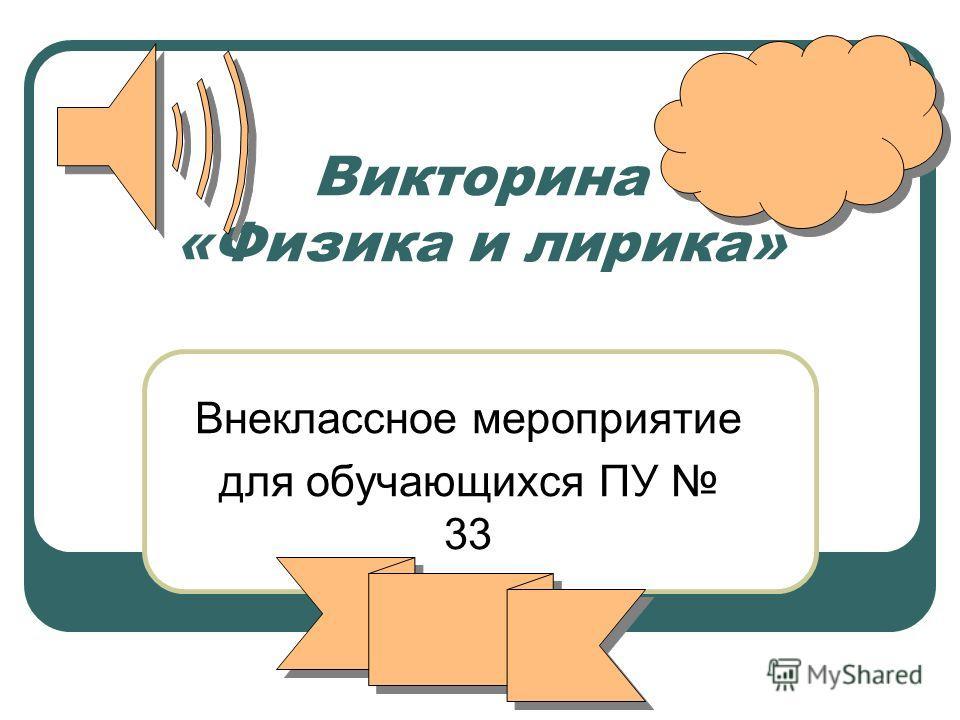 Викторина «Физика и лирика» Внеклассное мероприятие для обучающихся ПУ 33