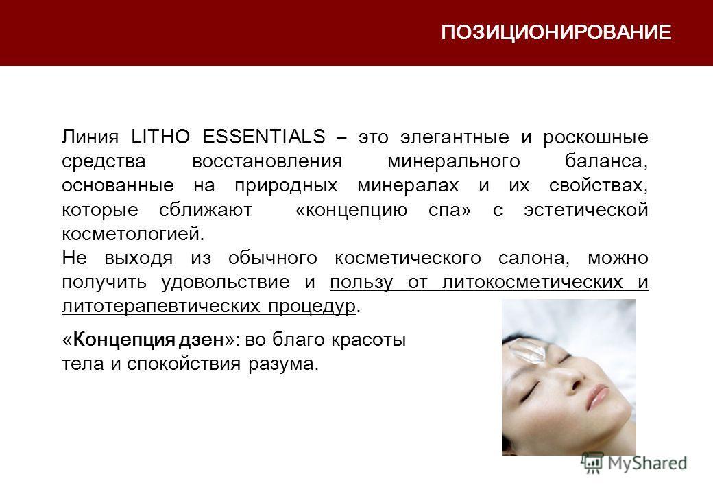 Линия LITHO ESSENTIALS – это элегантные и роскошные средства восстановления минерального баланса, основанные на природных минералах и их свойствах, которые сближают «концепцию спа» с эстетической косметологией. Не выходя из обычного косметического са