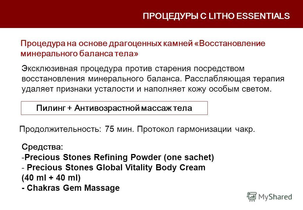 Процедура на основе драгоценных камней «Восстановление минерального баланса тела» Продолжительность: 75 мин. Протокол гармонизации чакр. Эксклюзивная процедура против старения посредством восстановления минерального баланса. Расслабляющая терапия уда