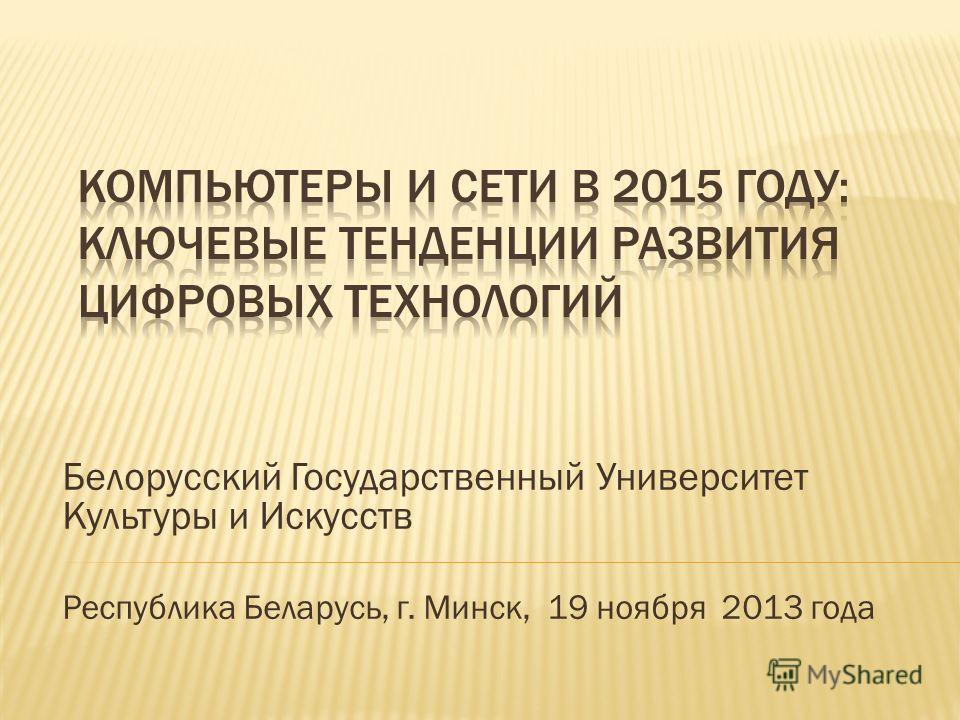 Белорусский Государственный Университет Культуры и Искусств Республика Беларусь, г. Минск, 19 ноября 2013 года