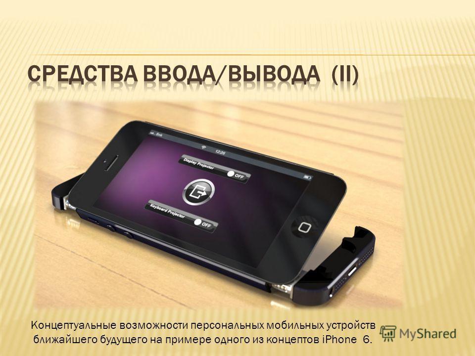 Концептуальные возможности персональных мобильных устройств ближайшего будущего на примере одного из концептов iPhone 6.