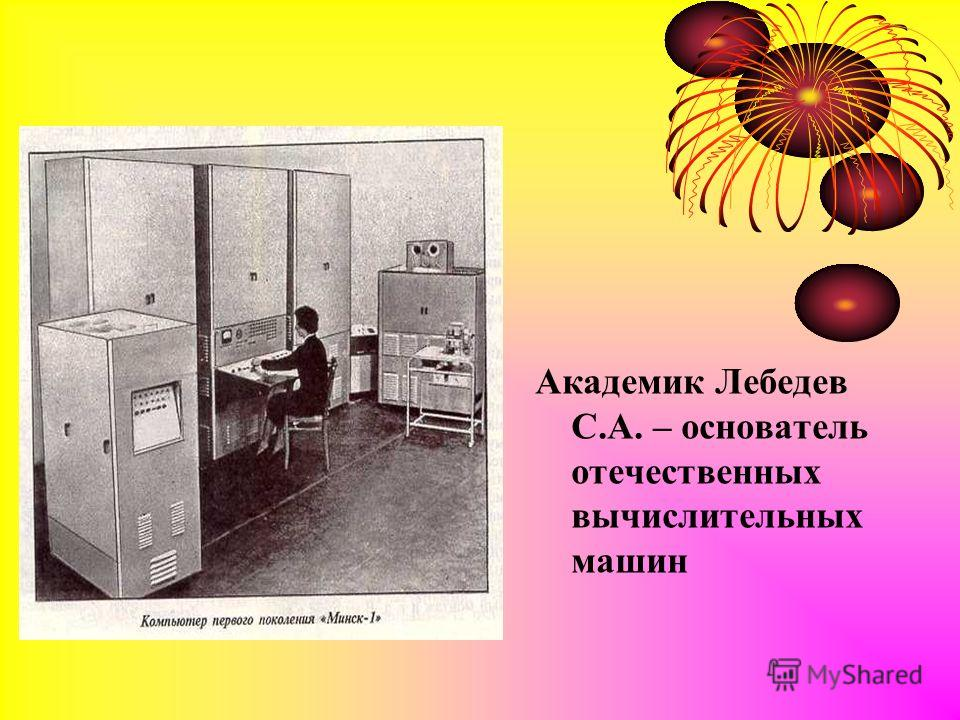 Академик Лебедев С.А. – основатель отечественных вычислительных машин