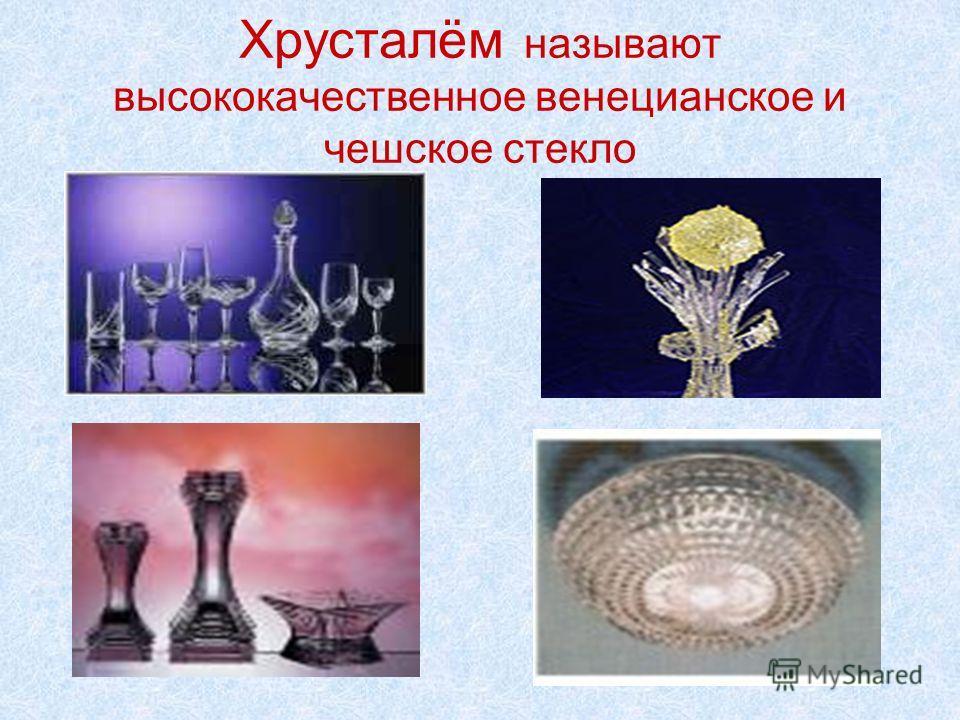 Хрусталём называют высококачественное венецианское и чешское стекло