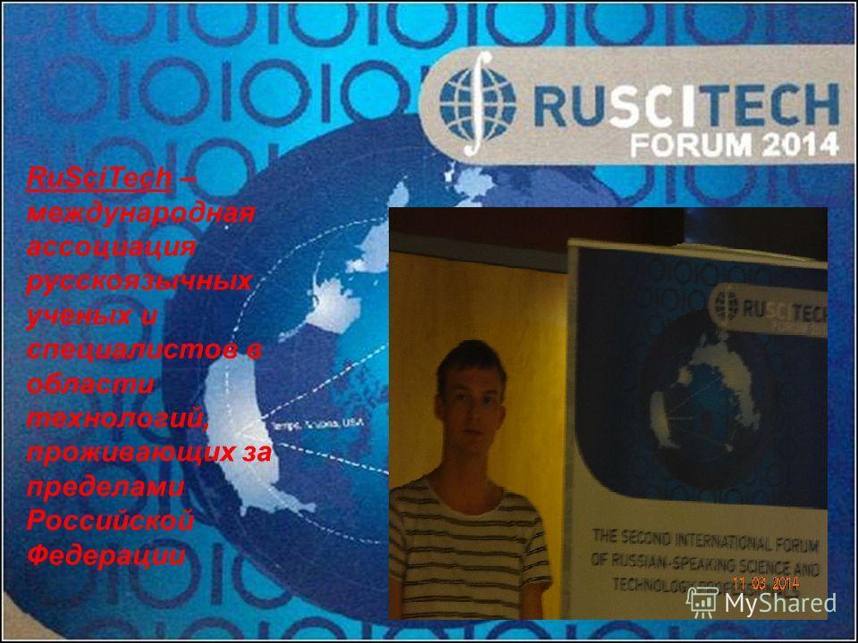 RuSciTech – международная ассоциация русскоязычных ученых и специалистов в области технологий, проживающих за пределами Российской Федерации