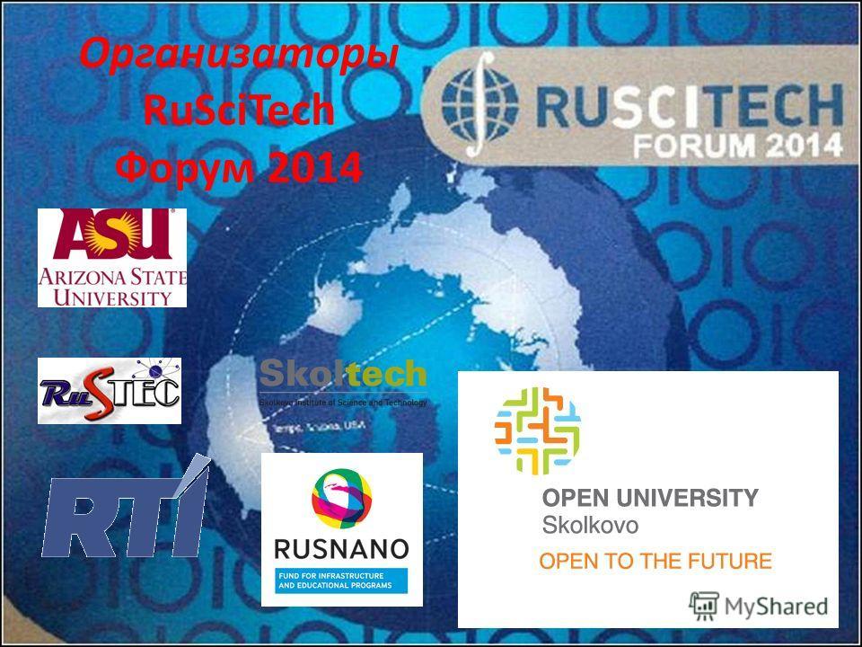 Организаторы RuSciTech Форум 2014