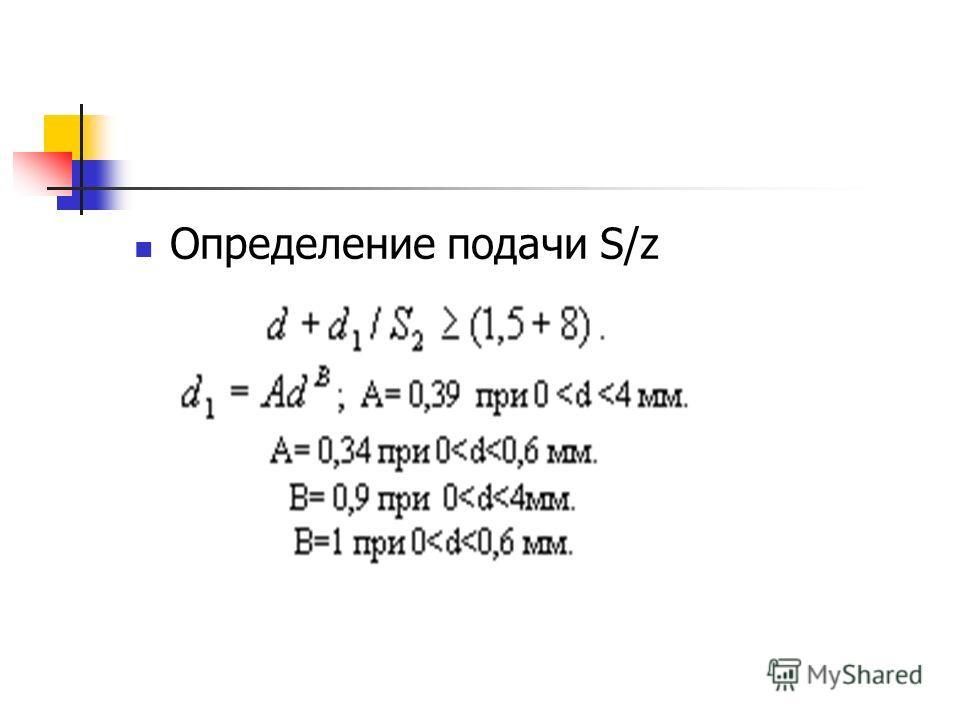 Определение подачи S/z