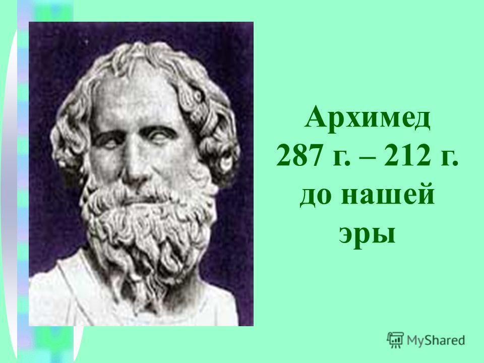 Архимед 287 г. – 212 г. до нашей эры