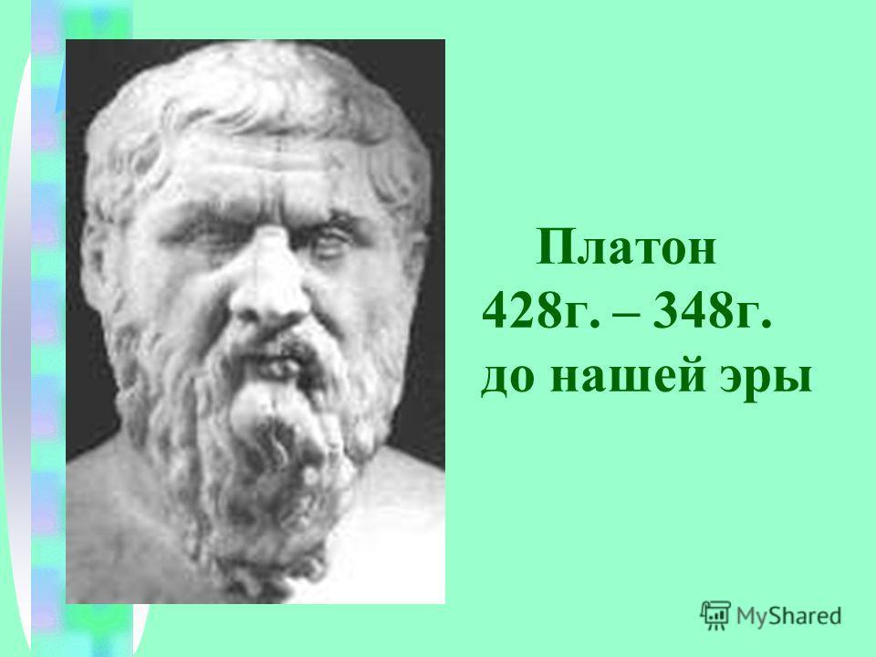 Платон 428 г. – 348 г. до нашей эры