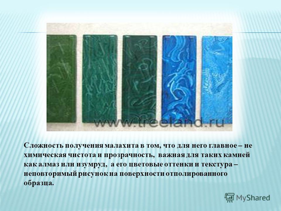 Текстура его разнообразна: струистая, ленточная, круговая, звездчатая с чередованием разноцветных слоев. Распространенными формами малахита являются корочки, почковидные массы и разнообразные натеки. Минерал в виде кристаллов встречается в природе кр