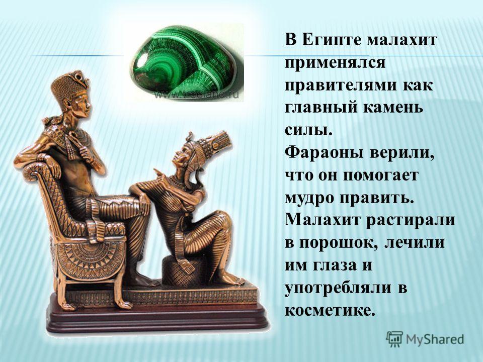 С самых древних времён, с неолита вплоть до железного века, он был камнем ремесленников: краскотеров и красильщиков, стеклодувов, живописцев