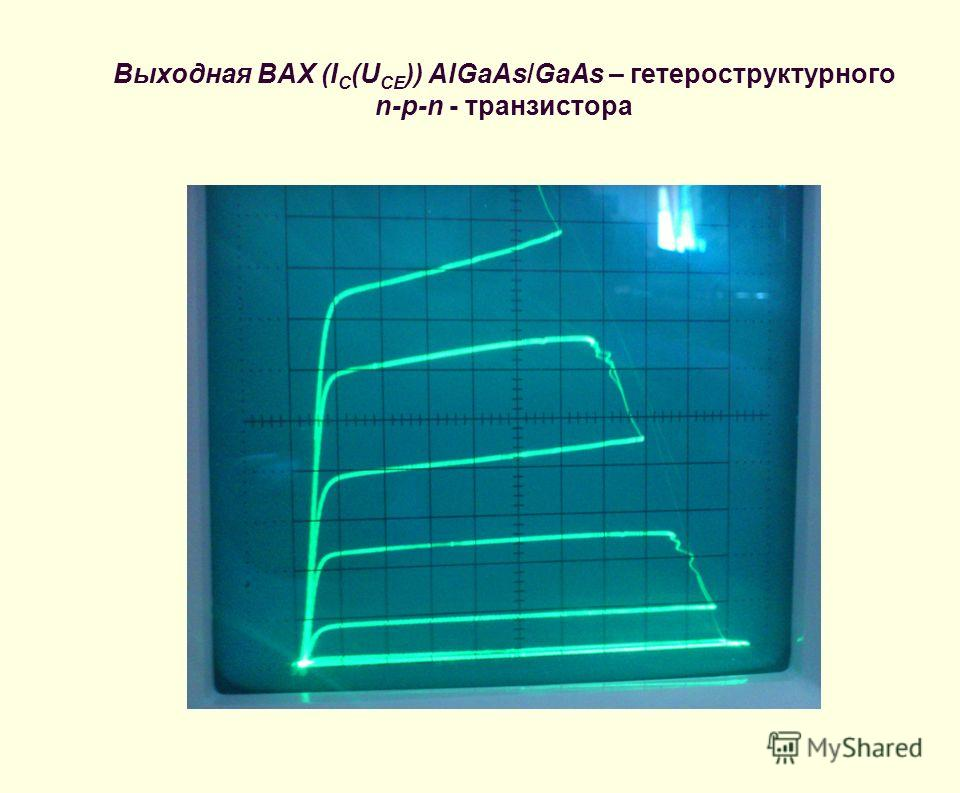 Выходная ВАХ (I C (U CE )) AlGaAs/GaAs – гетероструктурного n-p-n - транзистора