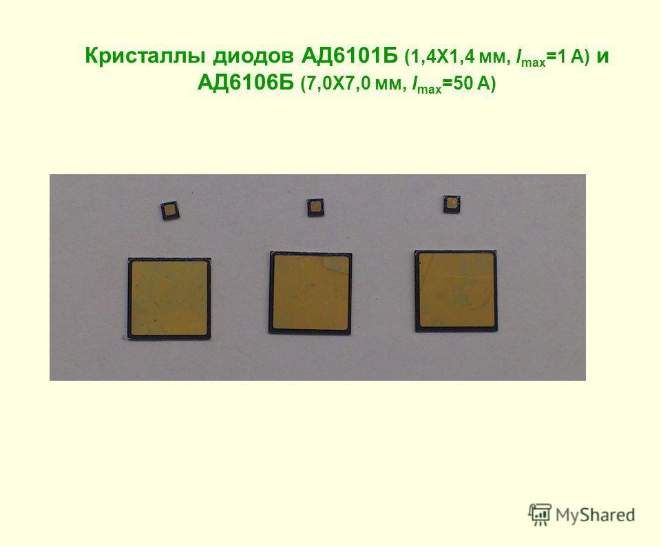 Кристаллы диодов АД6101Б (1,4X1,4 мм, I max =1 А) и АД6106Б (7,0X7,0 мм, I max =50 А)