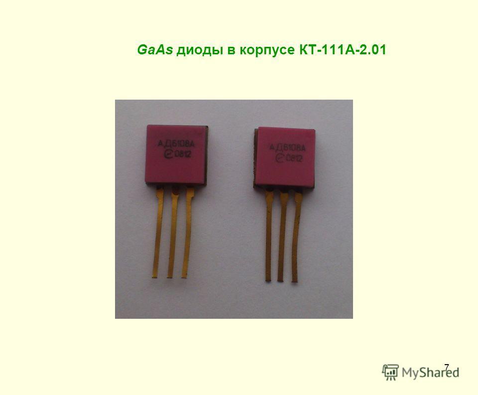 GaAs диоды в корпусе КТ-111А-2.01 7