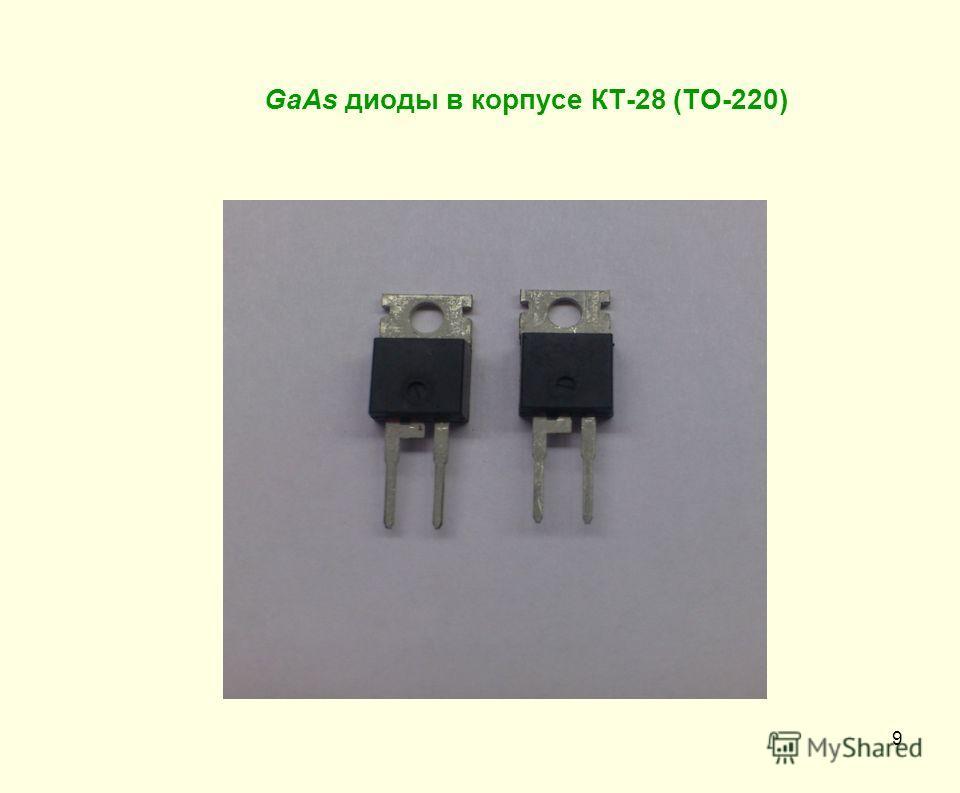 GaAs диоды в корпусе КТ-28 (ТО-220) 9