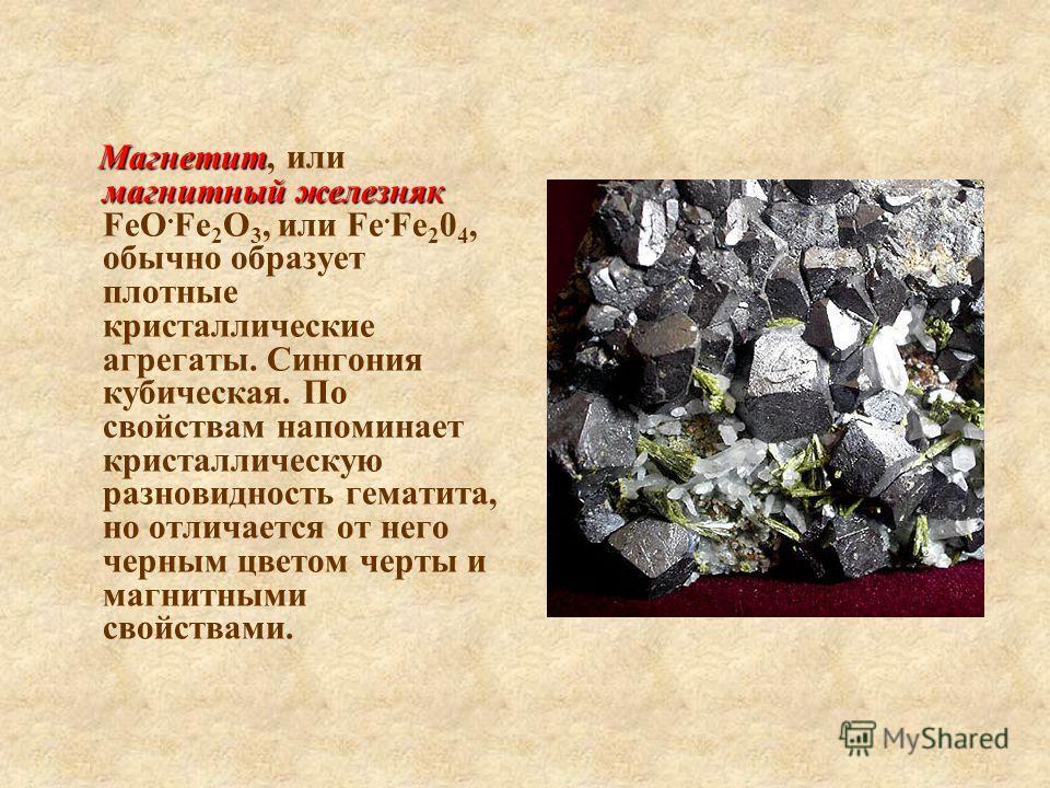 Магнетит магнитный железняк Магнетит, или магнитный железняк FeО. Fе 2 О 3, или Fe. Fe 2 0 4, обычно образует плотные кристаллические агрегаты. Сингония кубическая. По свойствам напоминает кристаллическую разновидность гематита, но отличается от него