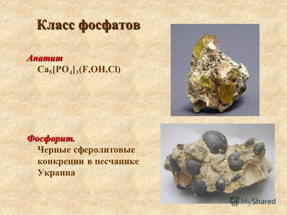 Класс фосфатов Апатит Апатит Са 5 [РO 4 ] 3 (F,ОН,Cl) Фосфорит. Фосфорит. Черные сферолитовые конкреции в песчанике Украина