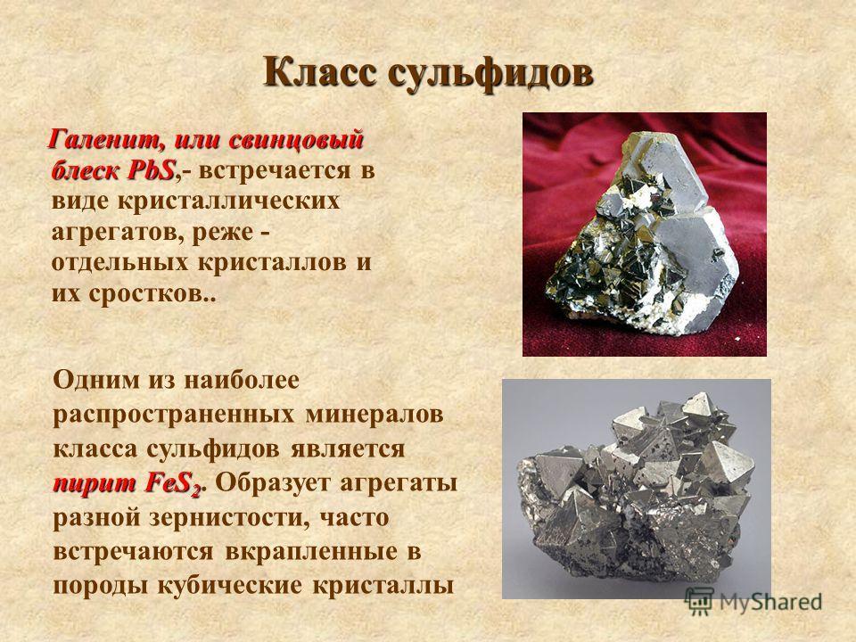 Класс сульфидов Галенит, или свинцовый блеск PbS Галенит, или свинцовый блеск PbS,- встречается в виде кристаллических агрегатов, реже - отдельных кристаллов и их сростков.. пирит FeS 2 Одним из наиболее распространенных минералов класса сульфидов яв