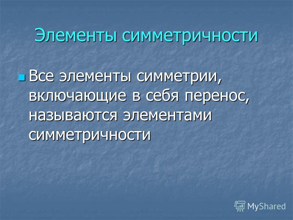 Элементы симметричности Все элементы симметрии, включающие в себя перенос, называются элементами симметричности Все элементы симметрии, включающие в себя перенос, называются элементами симметричности