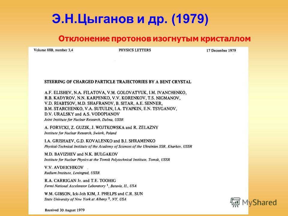 Э.Н.Цыганов и др. (1979) Отклонение протонов изогнутым кристаллом