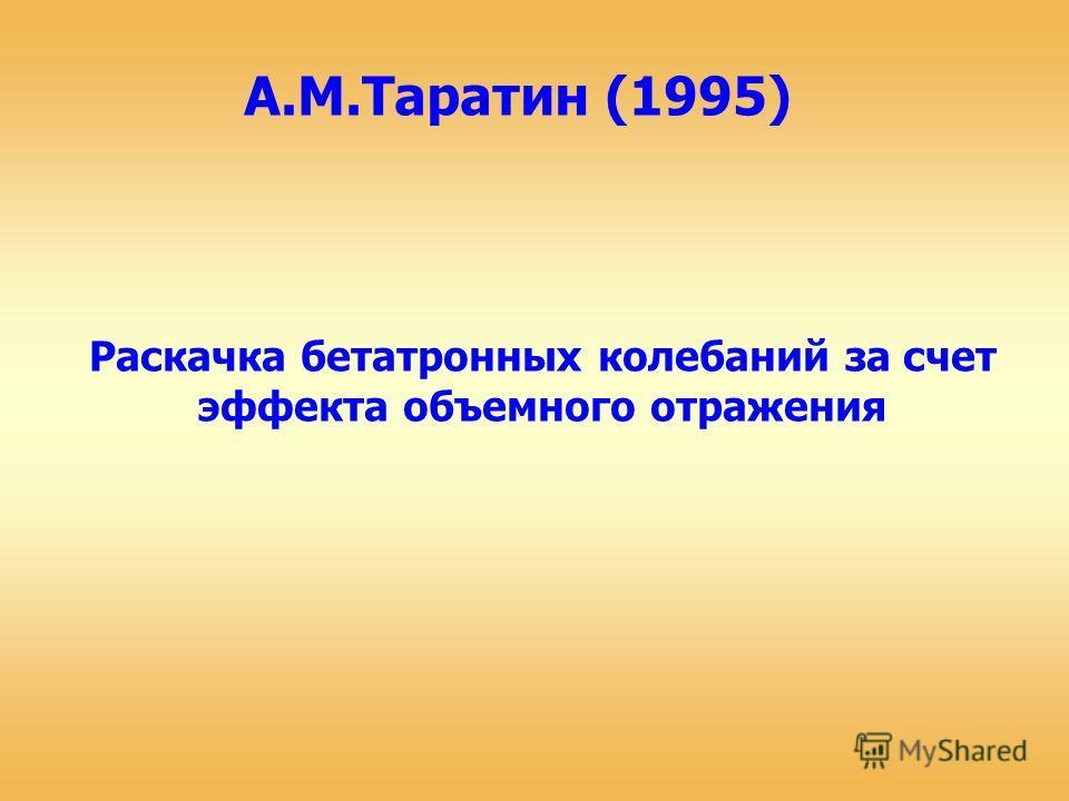 А.М.Таратин (1995) Раскачка бетатронных колебаний за счет эффекта объемного отражения