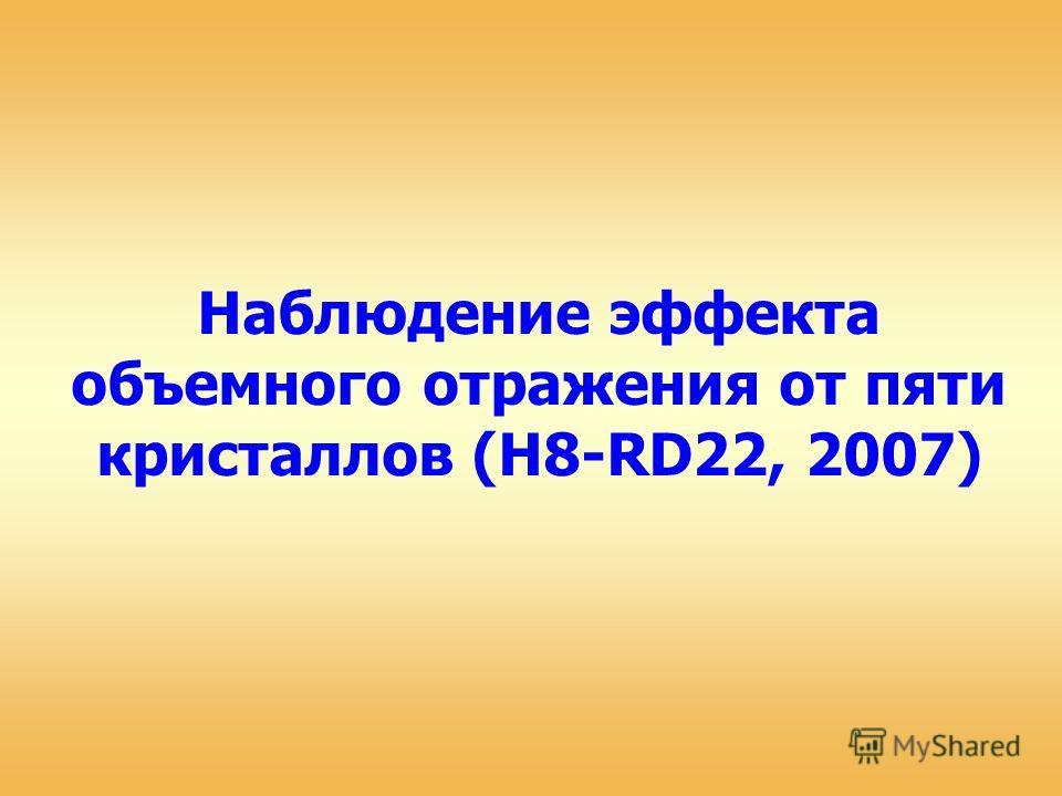 Наблюдение эффекта объемного отражения от пяти кристаллов (H8-RD22, 2007)