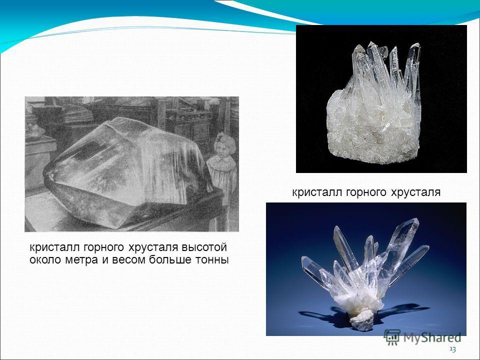 13 кристалл горного хрусталя высотой около метра и весом больше тонны кристалл горного хрусталя
