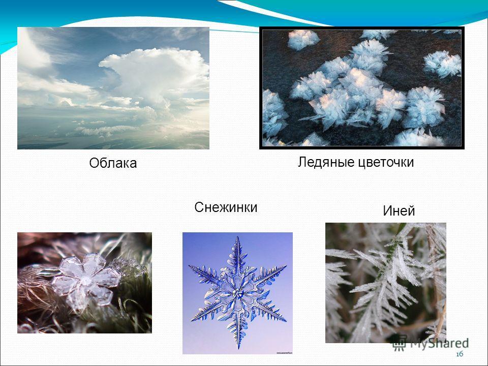 16 Иней Ледяные цветочки Снежинки Облака