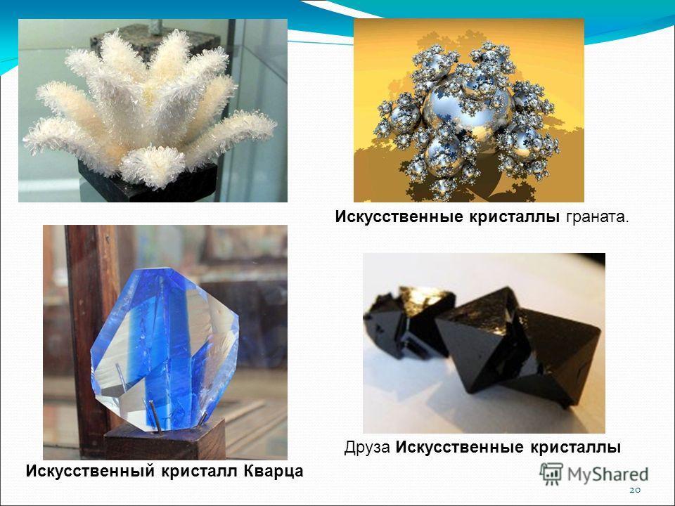 20 Искусственные кристаллы граната. Друза Искусственные кристаллы Искусственный кристалл Кварца