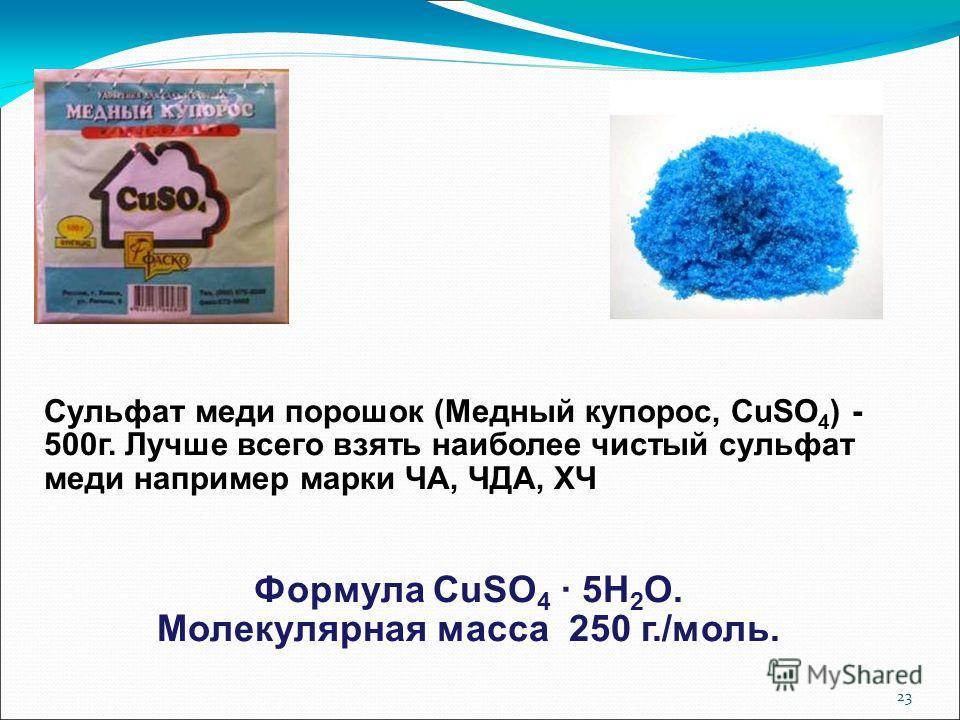 Формула медного купороса в химии