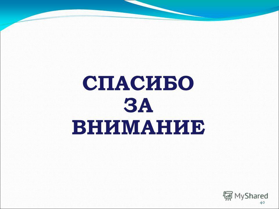 СПАСИБО ЗА ВНИМАНИЕ 40