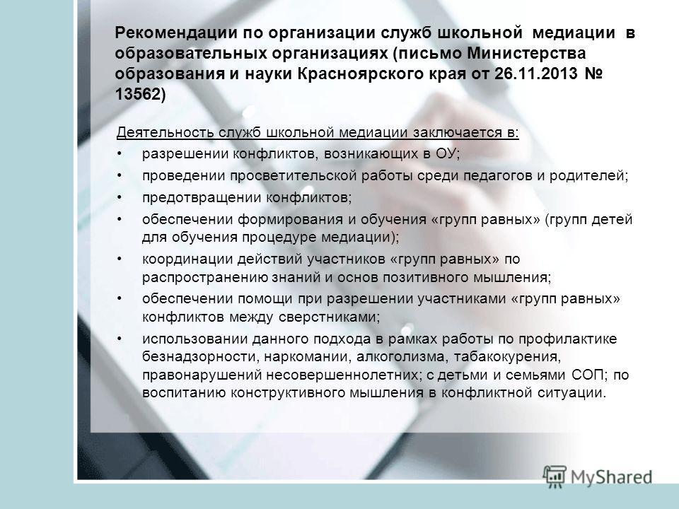Рекомендации по организации служб школьной медиации в образовательных организациях (письмо Министерства образования и науки Красноярского края от 26.11.2013 13562) Деятельность служб школьной медиации заключается в: разрешении конфликтов, возникающих