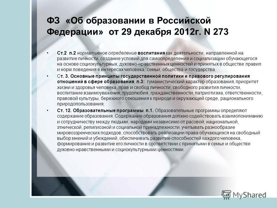 ФЗ «Об образовании в Российской Федерации» от 29 декабря 2012 г. N 273 Ст.2 п.2 нормативное определение воспитания как деятельности, направленной на развитие личности, создание условий для самоопределения и социализации обучающегося на основе социоку