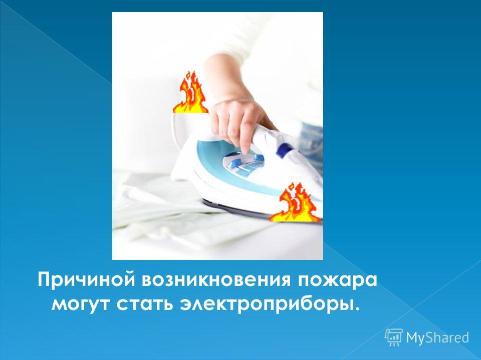 Останови огонь****4 а Спички – наши друзья и помощники. Но их нельзя зажигать и бросать ради забавы. Тогда они превращаются в злейшего врага человека.