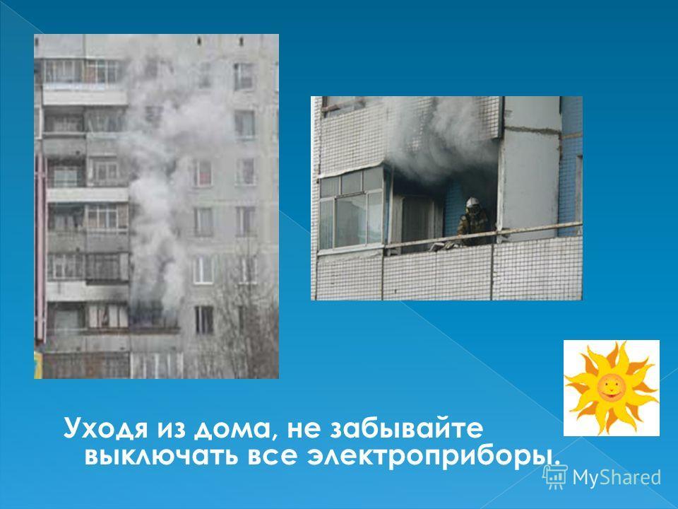 Причиной возникновения пожара могут стать электроприборы.
