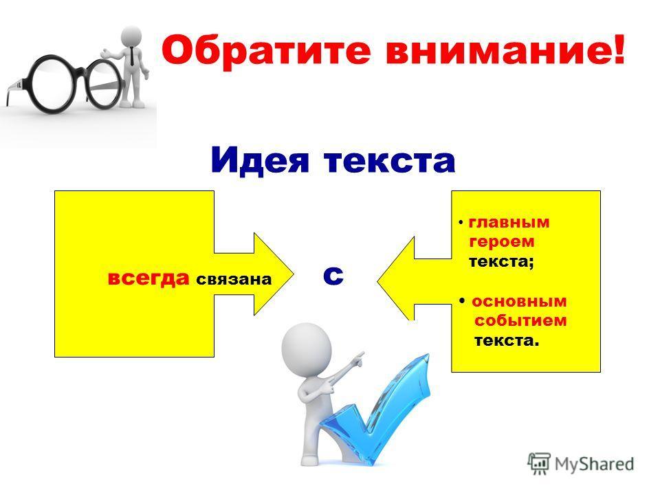 Обратите внимание! Идея текста всегда связана с главным героем текста; основным событием текста.