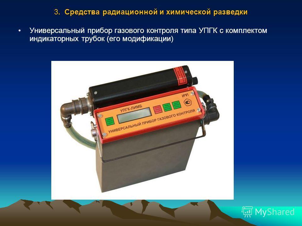 Универсальный прибор газового контроля типа УПГК с комплектом индикаторных трубок (его модификации) 3. Средства радиационной и химической разведки