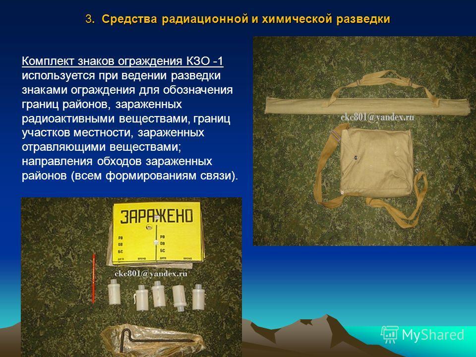 Комплект знаков ограждения КЗО -1 используется при ведении разведки знаками ограждения для обозначения границ районов, зараженных радиоактивными веществами, границ участков местности, зараженных отравляющими веществами; направления обходов зараженных