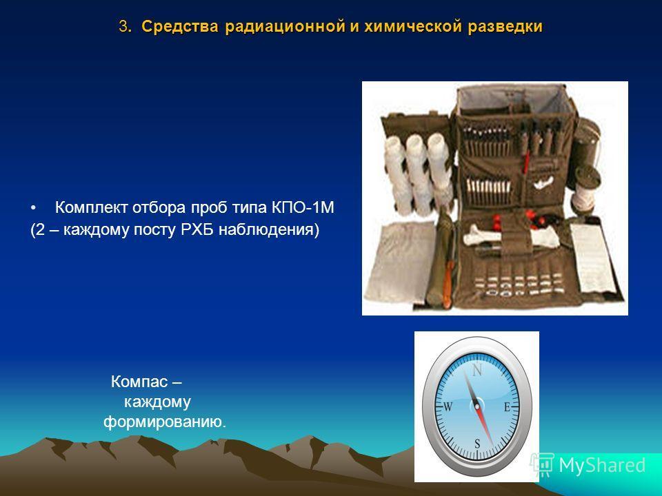 Комплект отбора проб типа КПО-1М (2 – каждому посту РХБ наблюдения) 3. Средства радиационной и химической разведки Компас – каждому формированию.
