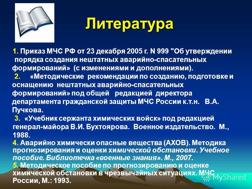 Литература 1. Приказ МЧС РФ от 23 декабря 2005 г. N 999