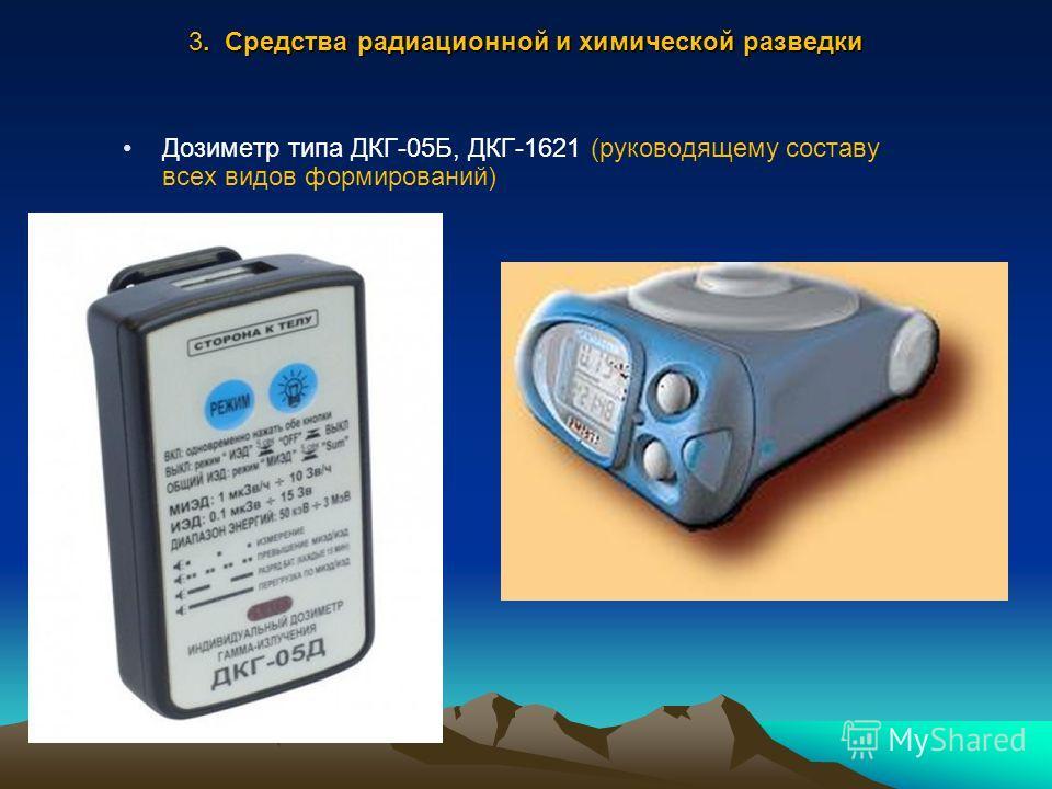3. Средства радиационной и химической разведки Дозиметр типа ДКГ-05Б, ДКГ-1621 (руководящему составу всех видов формирований)