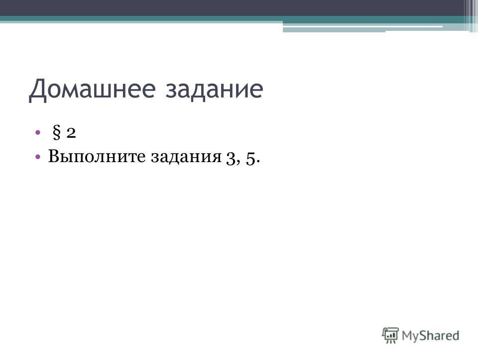 Домашнее задание § 2 Выполните задания 3, 5.
