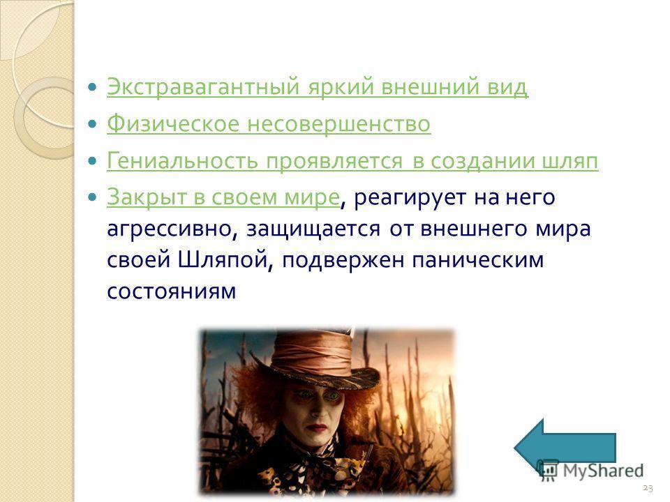 Экстравагантный яркий внешний вид Экстравагантный яркий внешний вид Физическое несовершенство Физическое несовершенство Гениальность проявляется в создании шляп Гениальность проявляется в создании шляп Закрыт в своем мире, реагирует на него агрессивн
