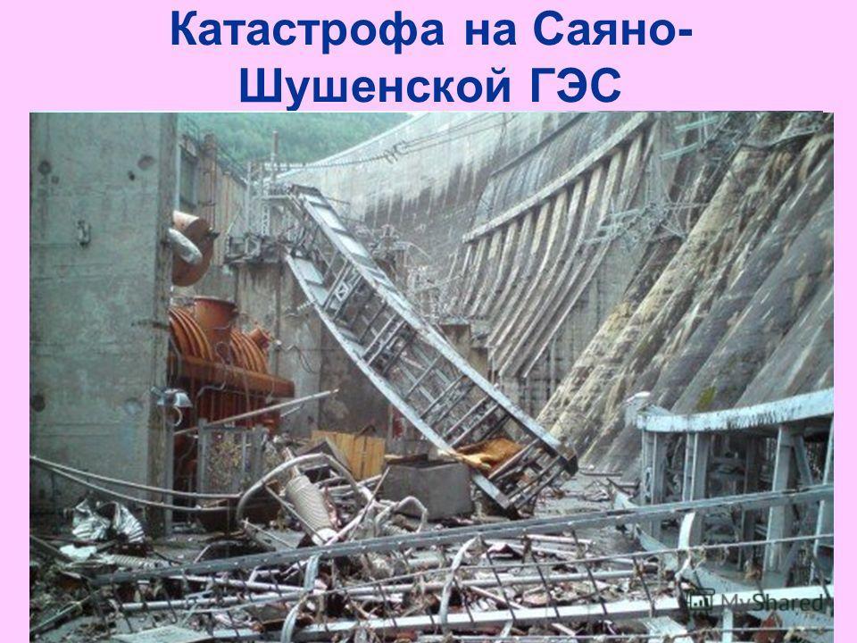 Катастрофа на Саяно- Шушенской ГЭС