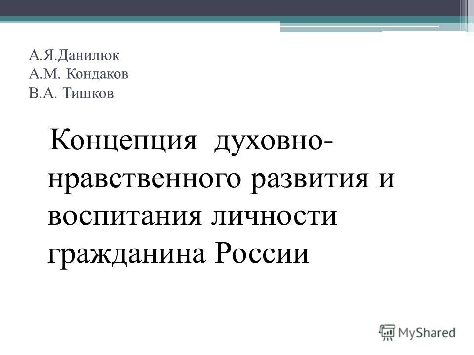 А.Я.Данилюк А.М. Кондаков В.А. Тишков Концепция духовно- нравственного развития и воспитания личности гражданина России